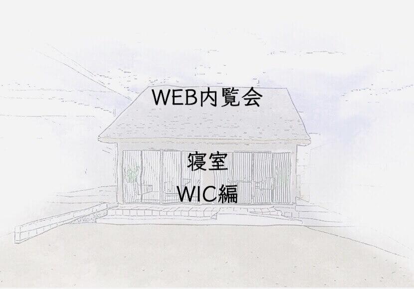 入居前WEB内覧会 寝室 ウォークインクローゼット
