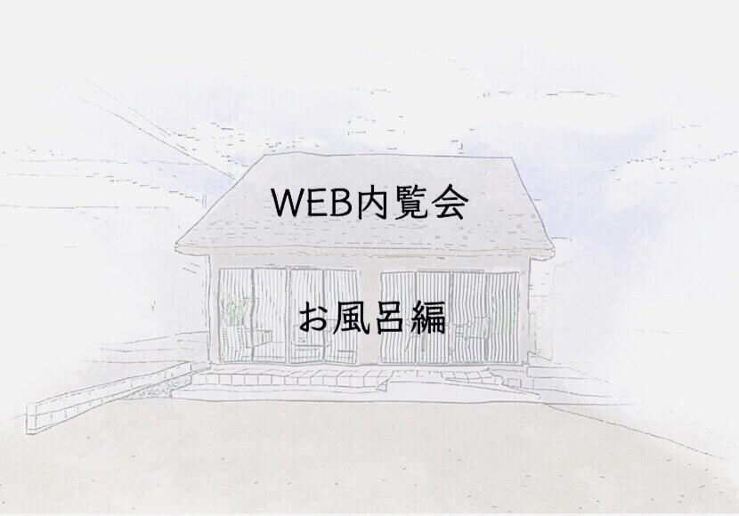 入居前WEB内覧会 お風呂編