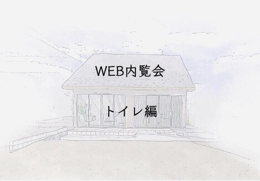 入居前WEB内覧会 トイレ編