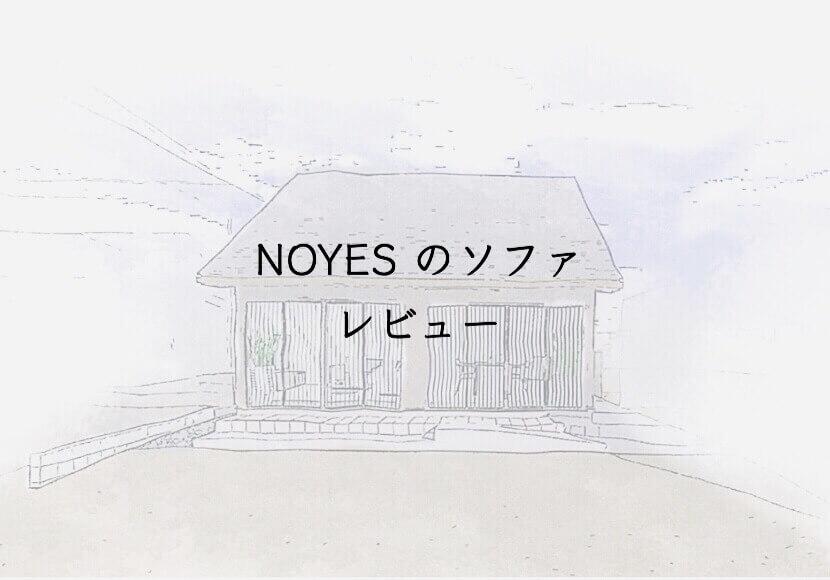 おしゃれなソファで有名なブランドNOYESのソファを購入!!実際の使い心地はいかに!?