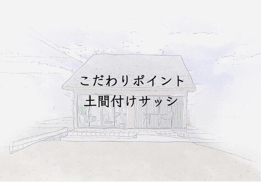 我が家のこだわりポイント2✨土間付けサッシ