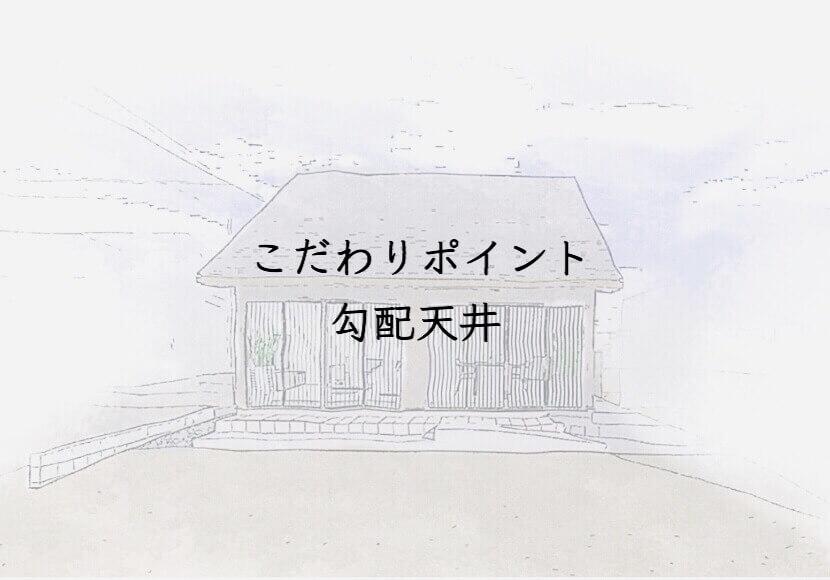我が家のこだわりポイント✨3 勾配天井
