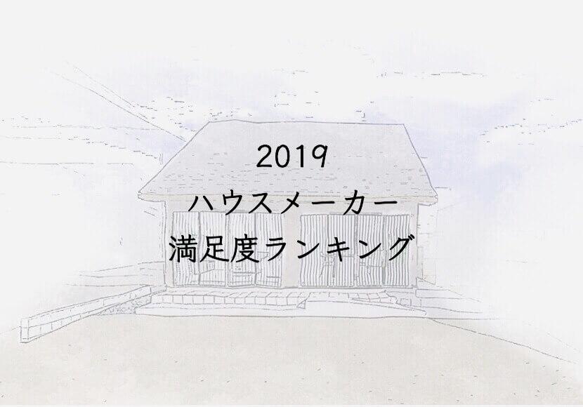 最新ハウスメーカー満足度ランキング 2019
