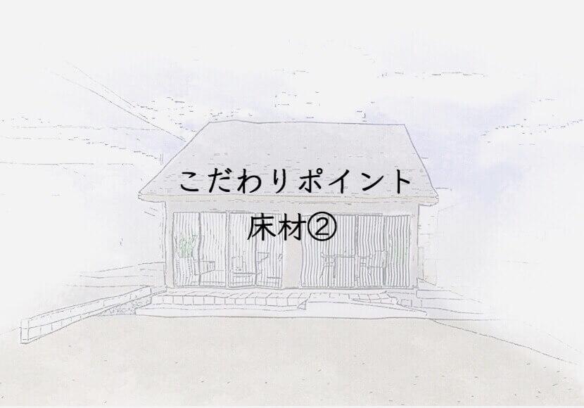 我が家のこだわりポイント✨ プライムウッドⅡ ホワイトグレイン