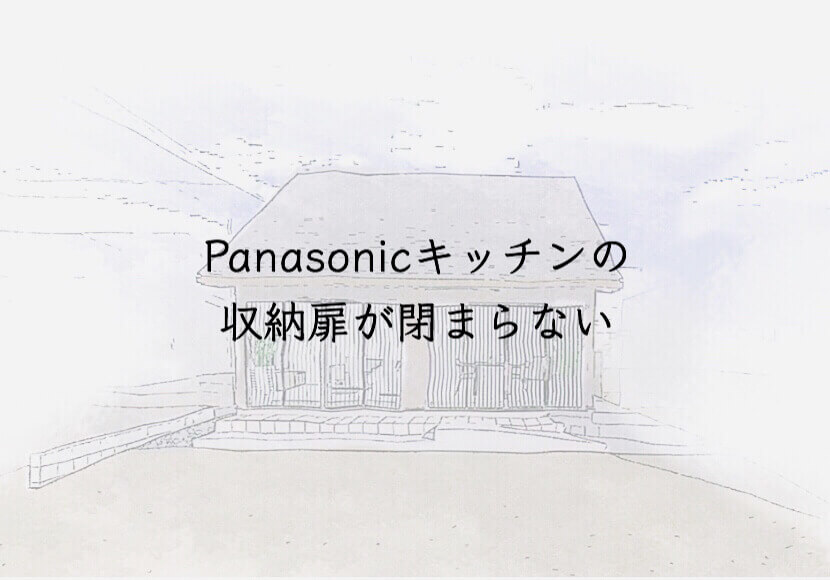 Panasonicキッチンの扉が閉まらない