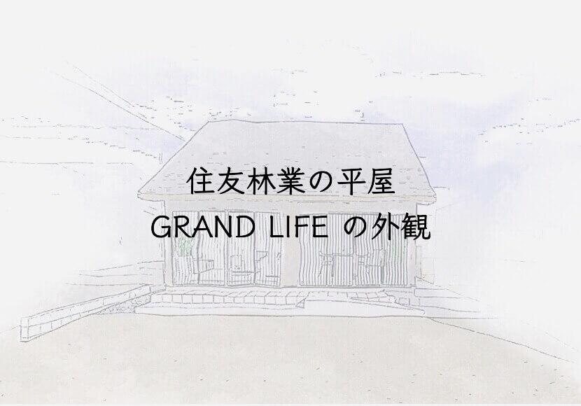 住友林業の平屋 GRAND LIFEの外観