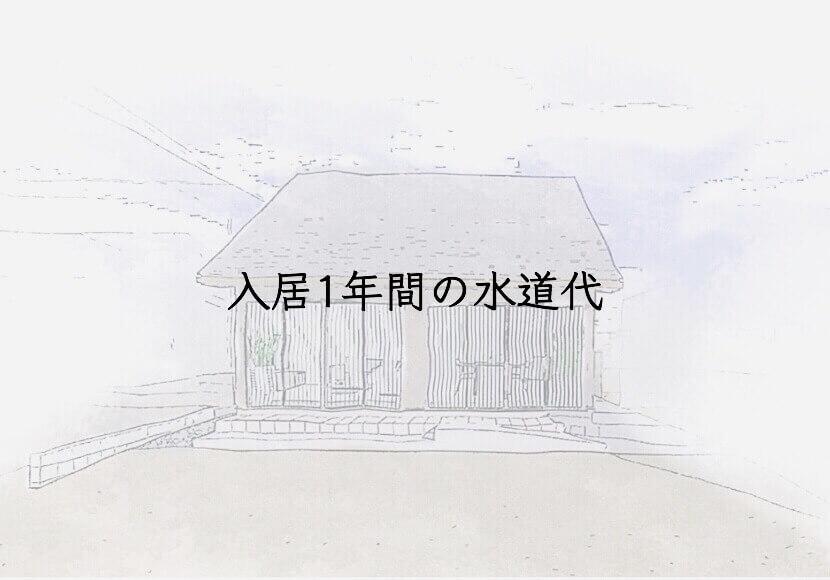 新築戸建てに引越して、水道代が下がった!?入居1年間で1万円節約効果となった理由とは。