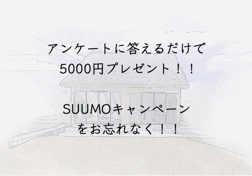 【期間限定】5000円プレゼントキャンペーン!SUUMOアンケートの回答をお見逃しなく