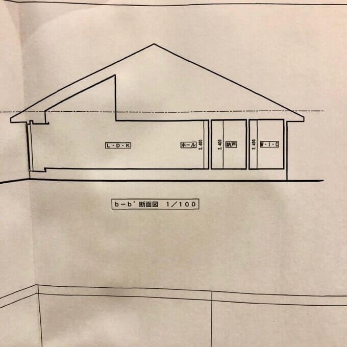 わが家の勾配天井の断面図