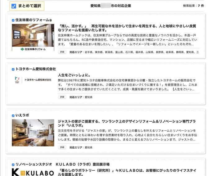愛知県の外構業者