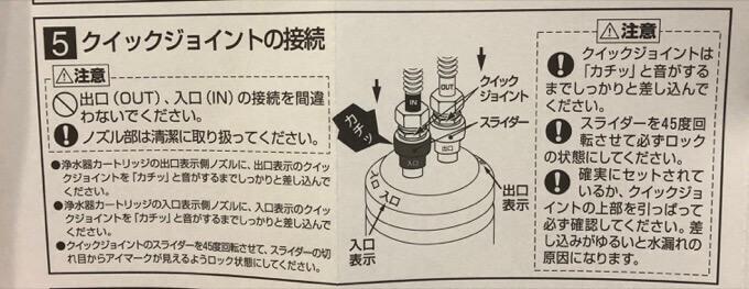 浄水器カートリッジ交換方法8