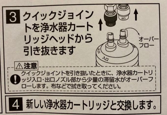 浄水器カートリッジ交換方法7