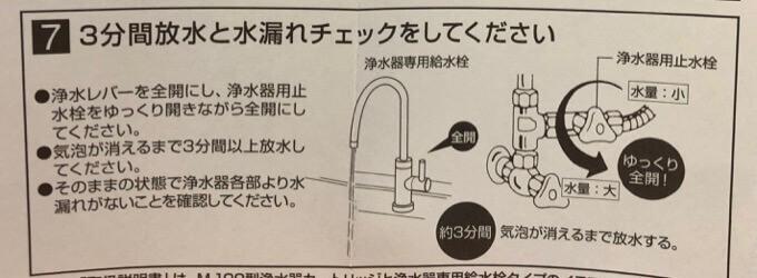 浄水器カートリッジ交換方法10