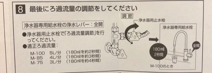 浄水器カートリッジの交換方法9
