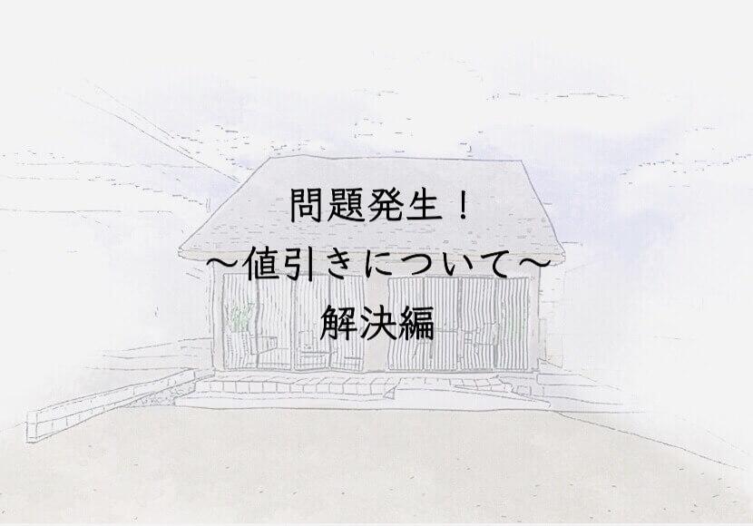 問題発生 〜値引きについて〜解決編