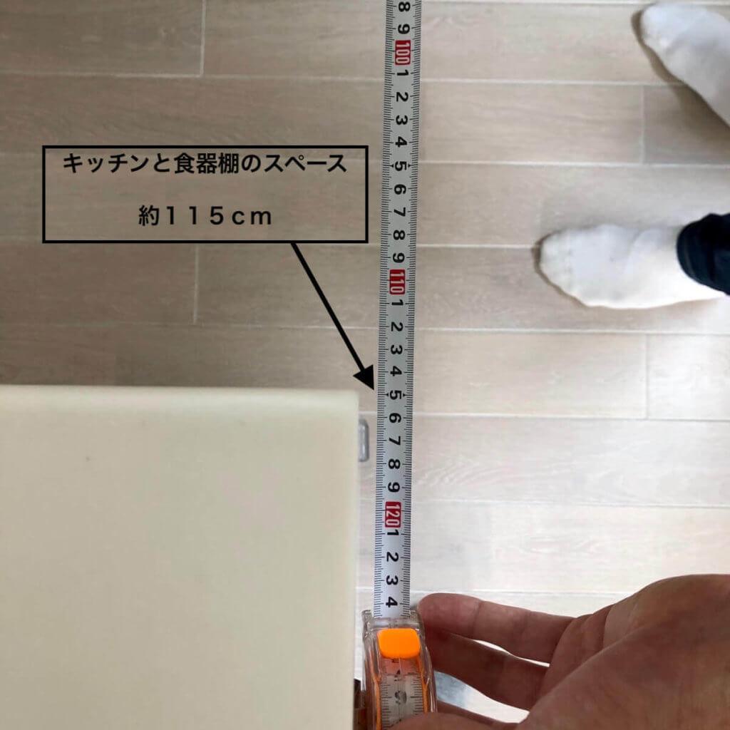 キッチンとのスペースは110cm以上