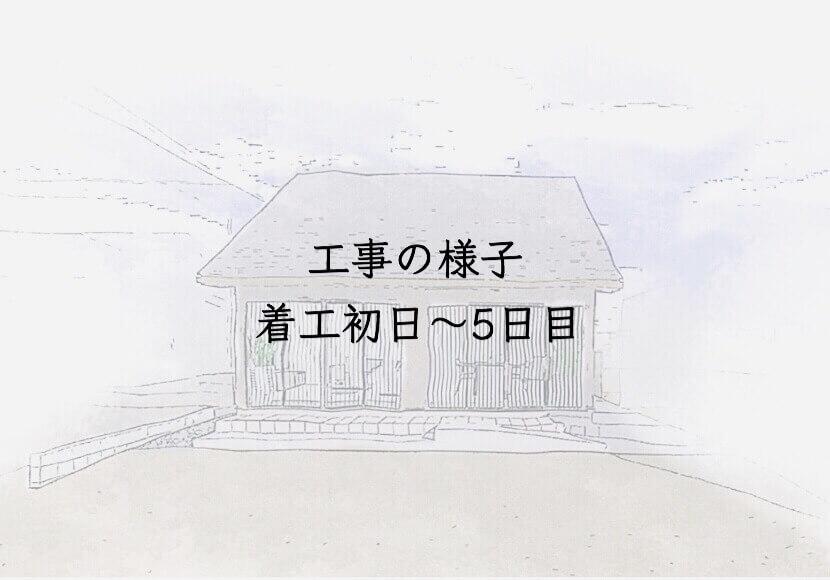 工事の様子 着工初日〜5日目