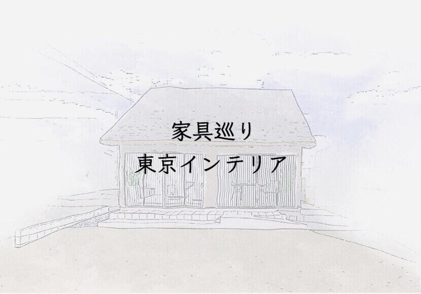 家具巡り 東京インテリア