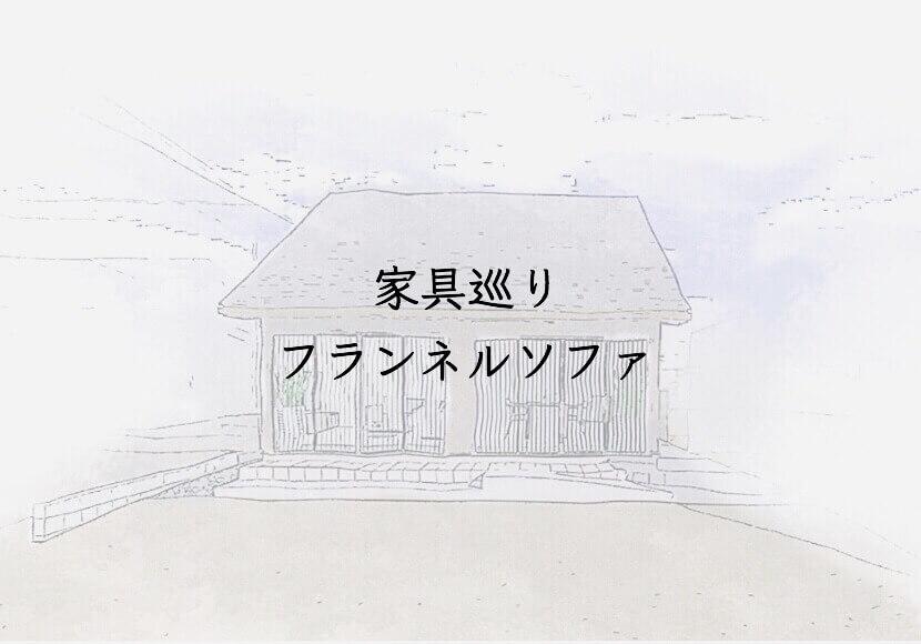 家具巡り 〜フランネルソファ〜