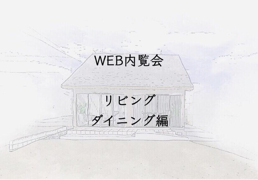 入居前WEB内覧会 リビングダイニング編