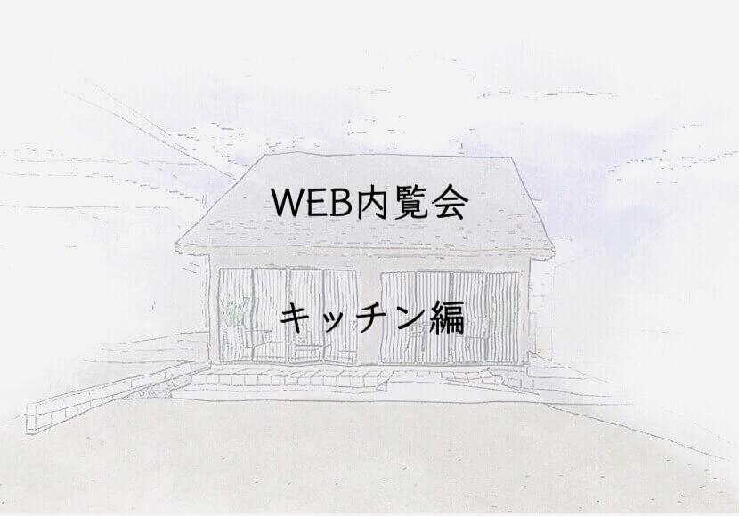 入居前WEB内覧会 キッチン編
