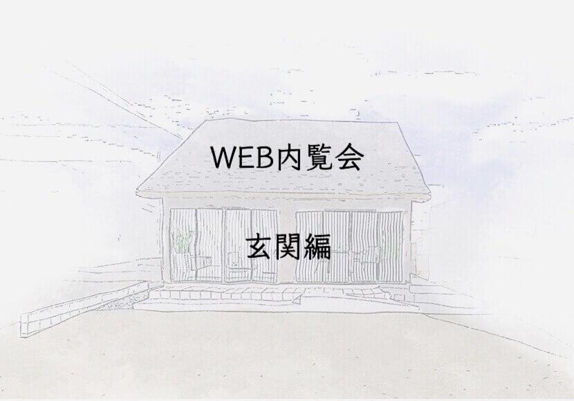 入居前WEB内覧会 玄関編