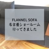 FLANNEL SOFA 名古屋