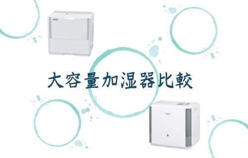 吹き抜けにおすすめの大容量加湿器比較