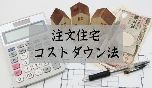 注文住宅コストダウン法まとめ