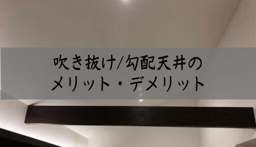 吹き抜け勾配天井のメリット・デメリット