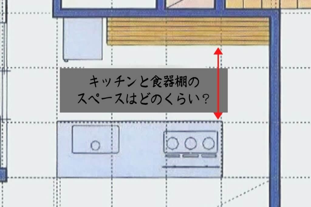 キッチンと食器棚のスペースはどれくらい?