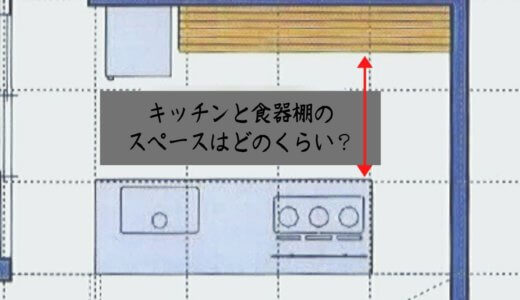 キッチンと食器棚の間のスペースは110cm以上がおすすめの理由。食器洗い後の片付けが効率化できます。