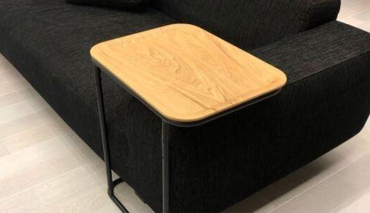 【無印良品スチールトレースタンドレビュー】シンプルデザインでサイドテーブルにおすすめ 【評判・口コミ】